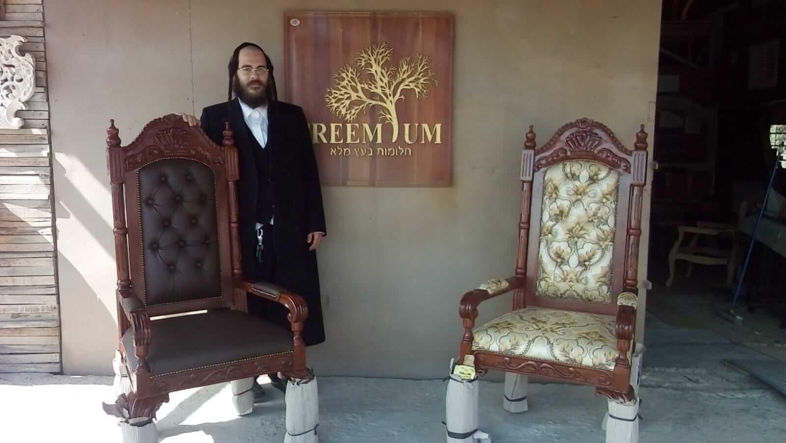 """כיסאות האדמו""""ר מביאלה בני ברק"""