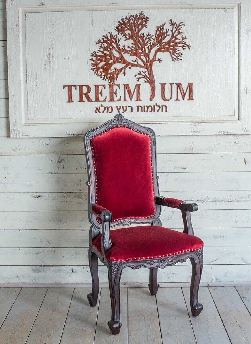כיסא מלכותי מהגוני