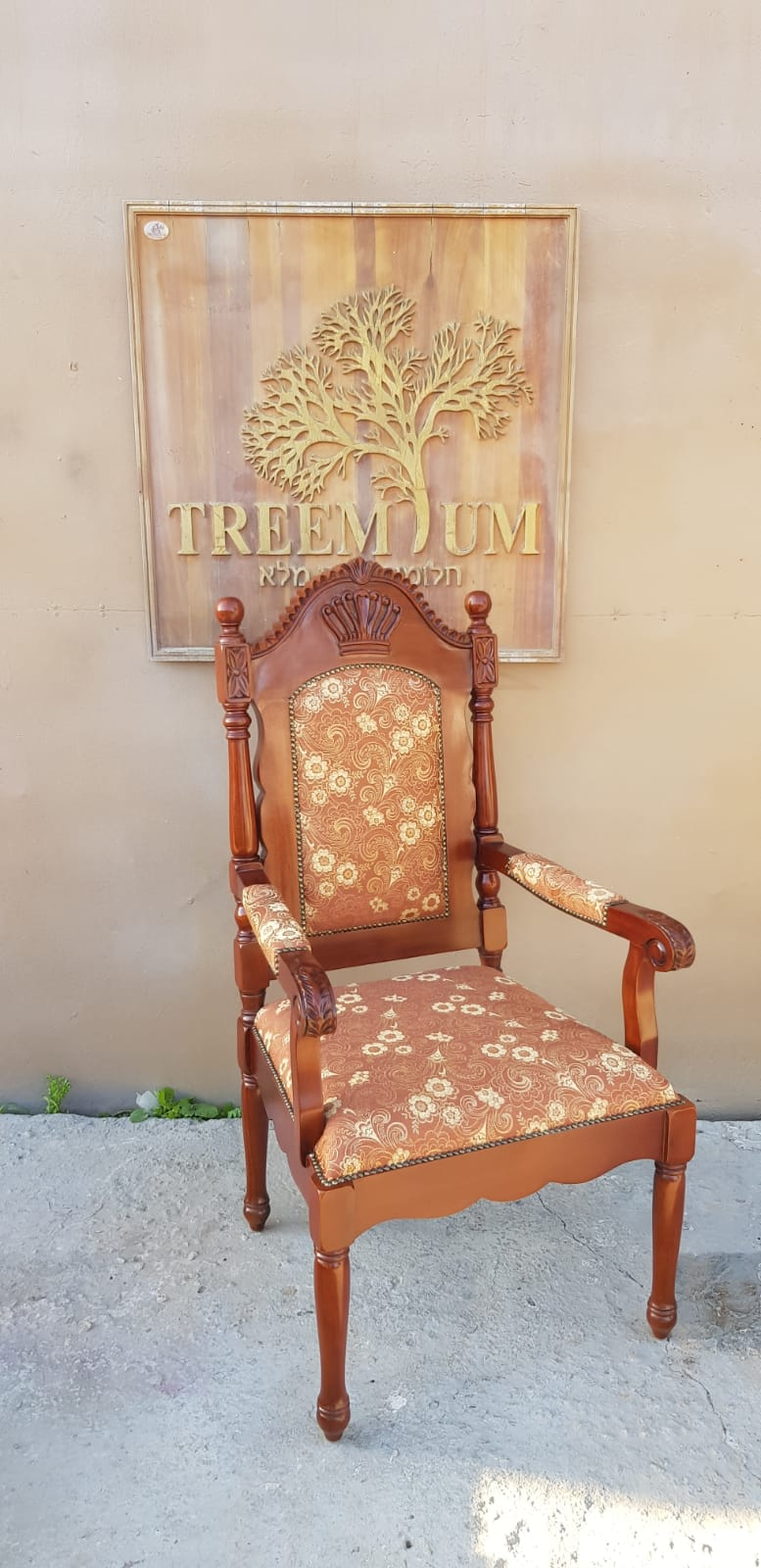 כיסא מפואר דגם 2460