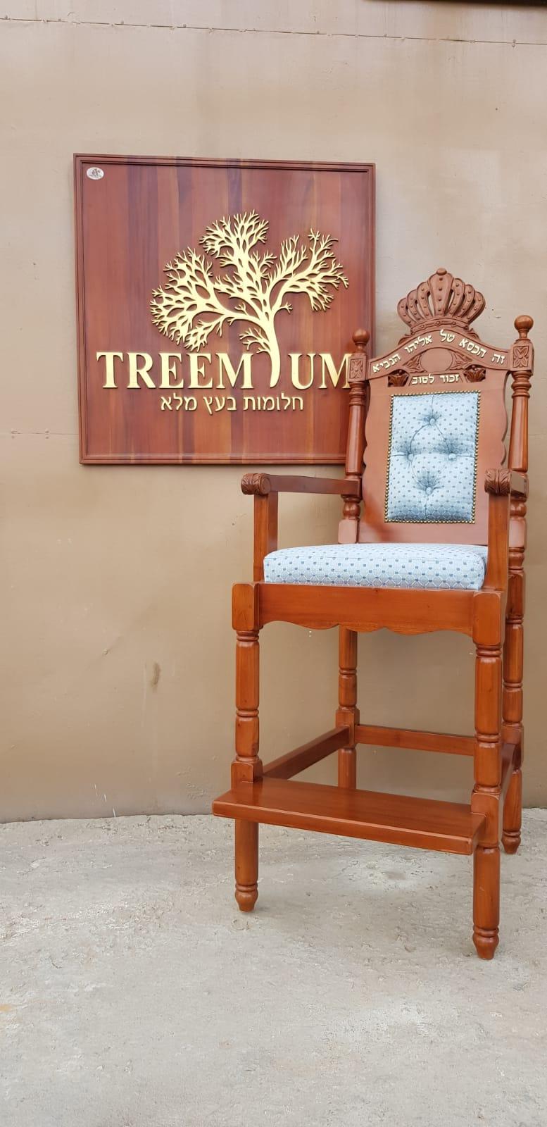 כיסא אליהו עץ מלא